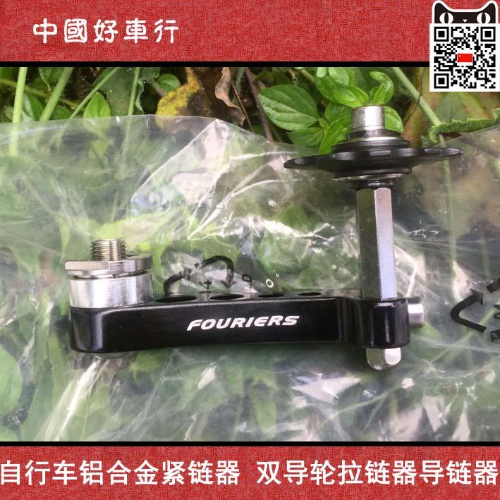 La bicicleta de dos ruedas de aleación de aluminio con el dispositivo de sujeción de la cadena del vehículo de la Guía dentro de la cadena de cadena de BMX con estabilidad
