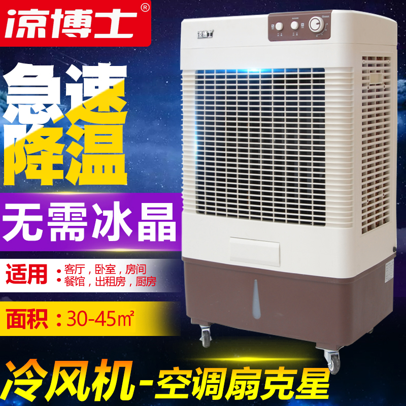 Cool mobile domestic air-conditioning fan fan, cooling only type water-cooled air conditioning industrial refrigeration fan silent Cafe