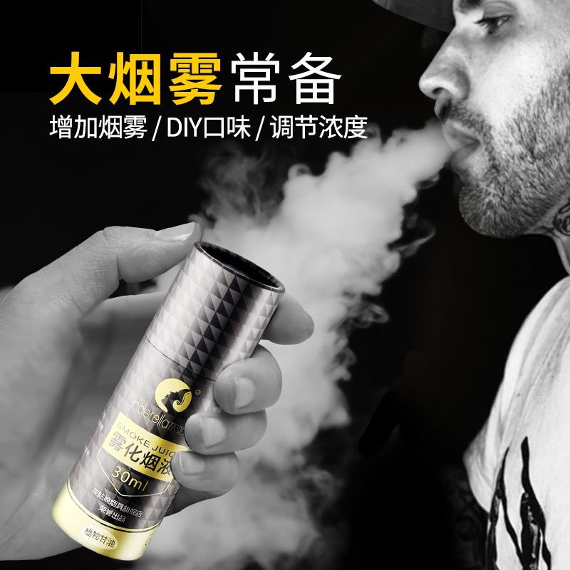 Золушка табачного дыма сигареты бОльших электронных сигарет глицерин растительного глицерина VG супер пара дым, дым жидкости аутентичные