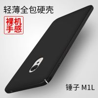 Hot hammer, m1L mobile phone shell tide, men and women MLL ultra-thin matte, mIL whole package, anti fall hard SM919, minimalist warranty