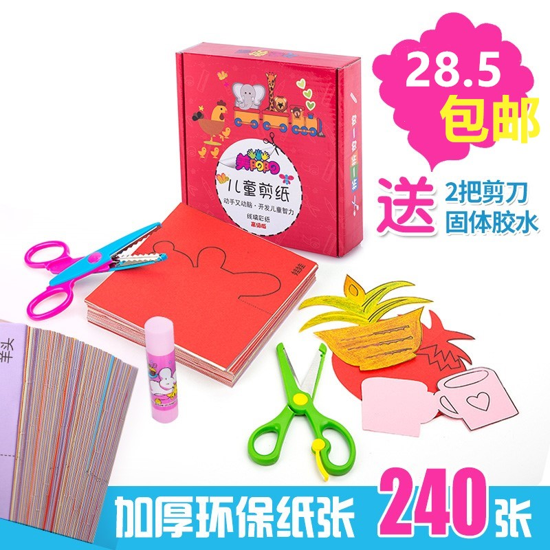 240 children's small hand kindergarten, children's making materials, origami Daquan, three-dimensional scissors