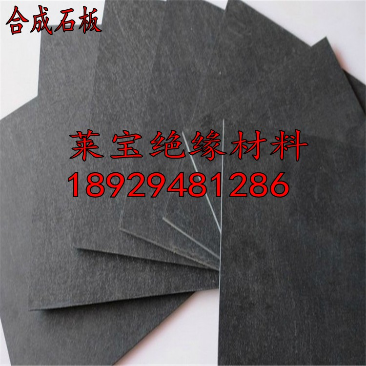 Imported synthetic stone black board, high temperature resistant mould, heat insulation board, carbon fiber synthetic stone, antistatic synthetic stone