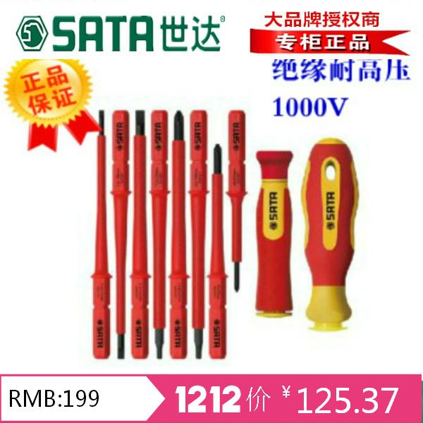 Shida elettricista strumento autentico 10 Pezzi a Testa removibile VDE isolati resistenti ad alta pressione combinata di pacchetti di 09304 cacciavite.