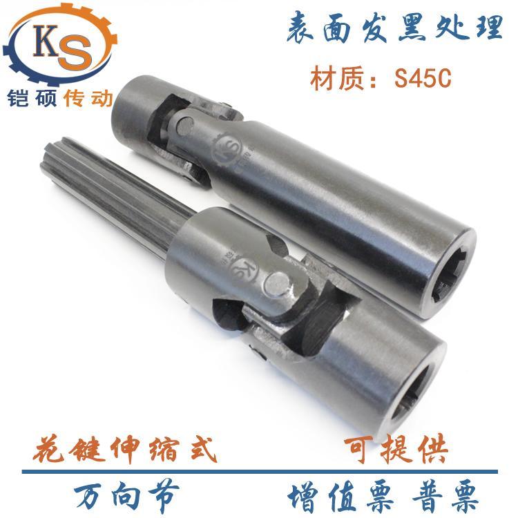 Telescopic universal joint WSS extensible sliding drive spline shaft universal joint coupling precision universal joint
