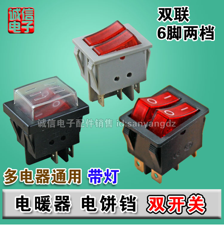 High quality electric baking pan switch double switch electric heater switch electronic components waterproof copper foot