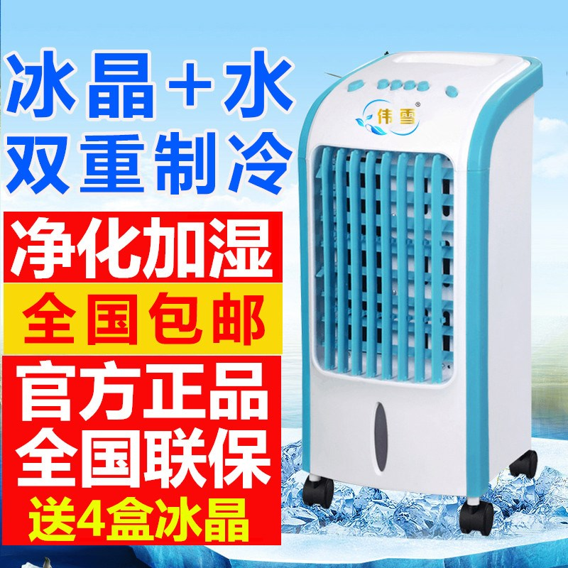 2017 chanlengxing fan cooling water cooling machine remote control air humidifying and purifying air conditioning fan cooling mute