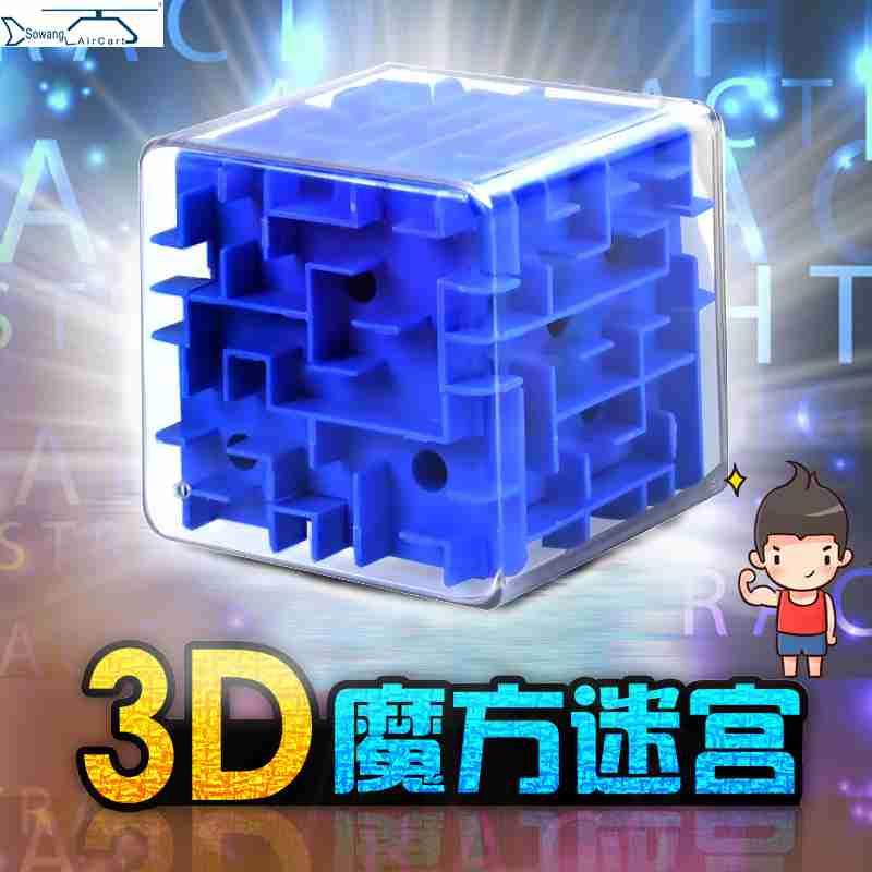 кубик Рубика лабиринт образовательные игрушки для взрослых детей подарок 100 учащихся начальных и средних школ 299 закрыть волшебный мяч 3D лабиринт