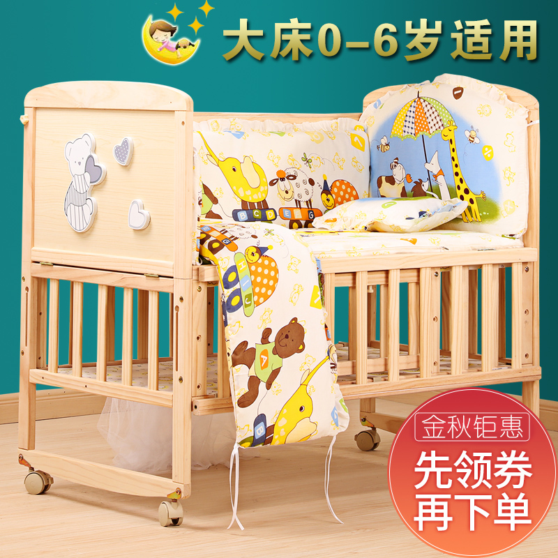 Wood crib stitching bed small multifunctional cradle bed newborn foldable baby cot car
