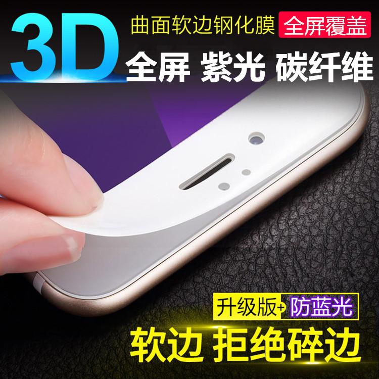 维尼施OPPO全系列蓝紫光钢化膜3D软边丝印全屏膜