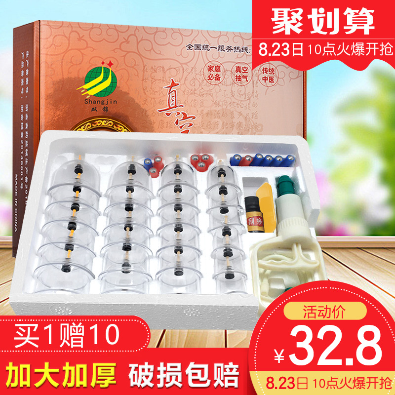 Shuang Jin household vacuum cupping and pumping 24 cans of cupping cupping therapy for non thick glass tank