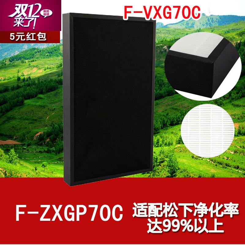 F-VXG70C kiigazítása matsushita légtisztító por kiszűrésére F-ZXGP70CHEPA falú hálót.