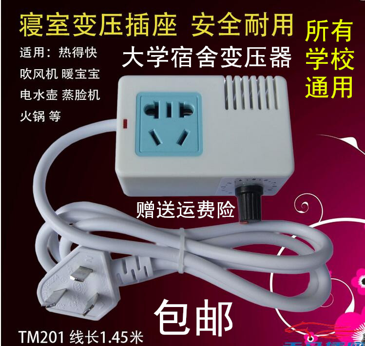 Shipping university dormitory special transformer and power transformer tripping socket plug anti conversion socket step-down transformer