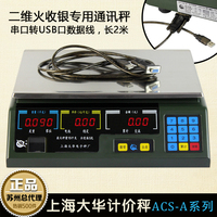 Dahua Electronic Scale acs-a serial port valuation called RS232 to USB heavy communication connecting two dimensional fire cashier