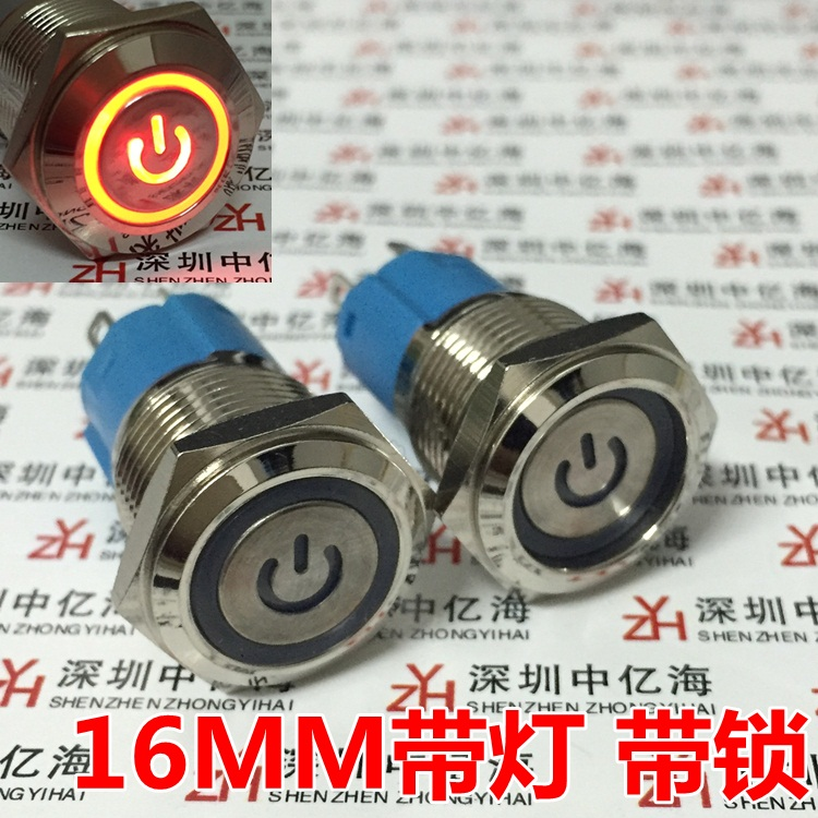 16MM metal button switch with lamp self locking modified power equipment, start waterproof switch, red mail