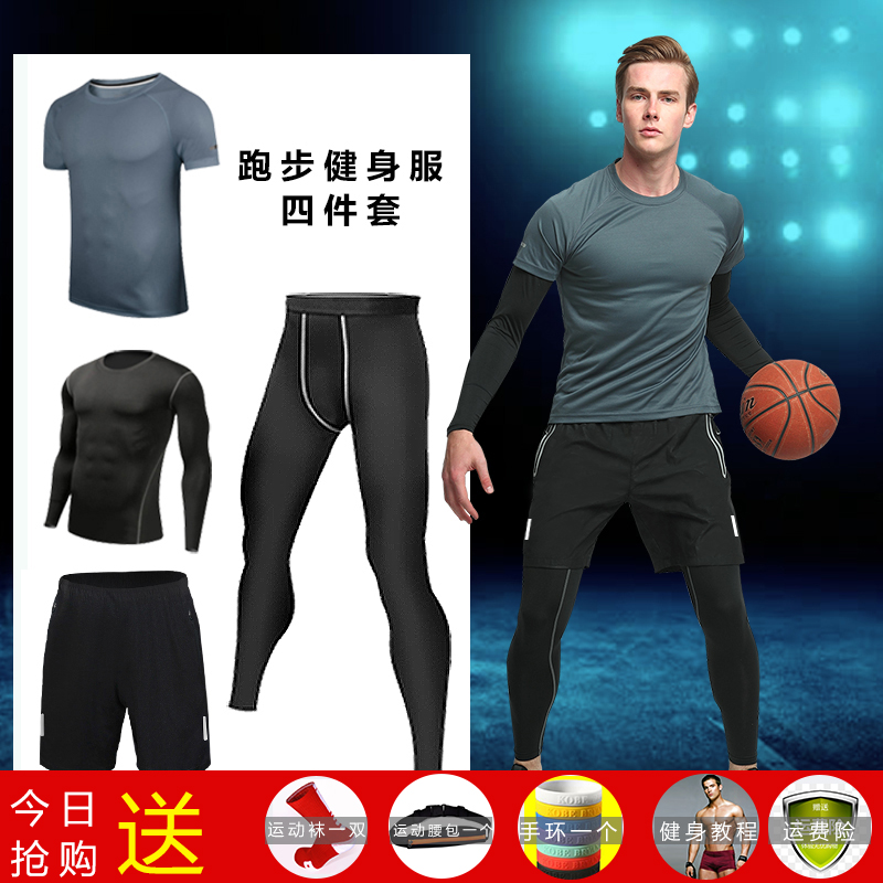 Autumn and winter men's sports gym, tight clothing four sets of running clothes, quick dry suit, morning run sports training clothes