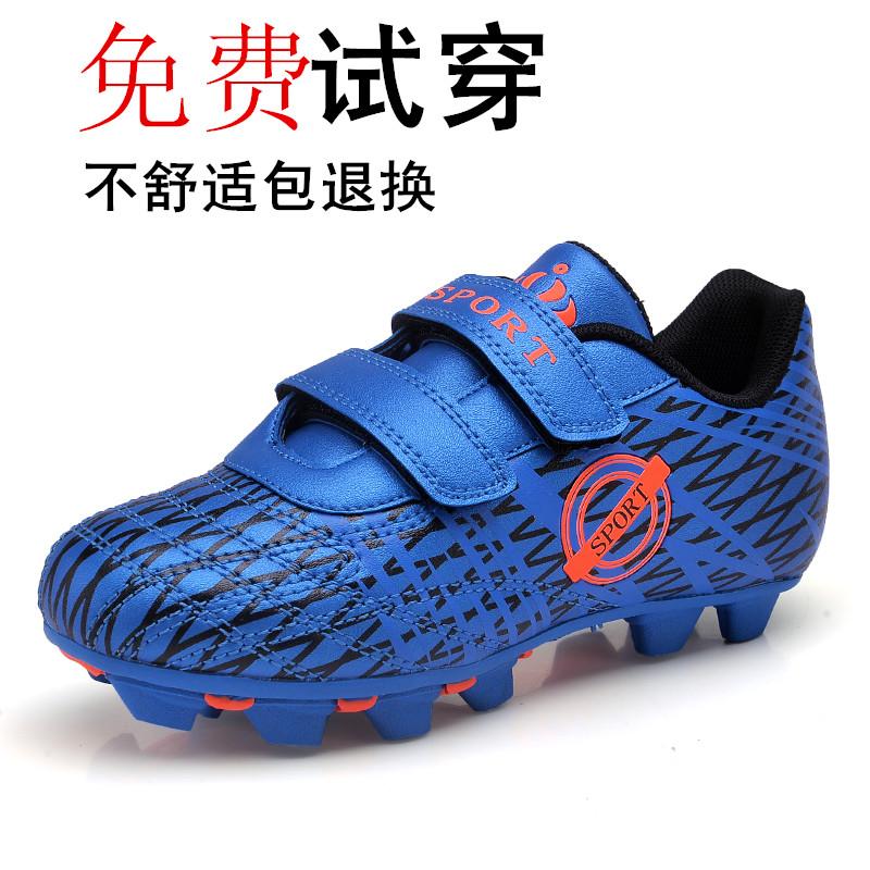 儿童足球鞋男童女童魔术贴扣AG长短钉小学生校园碎钉小孩足球鞋