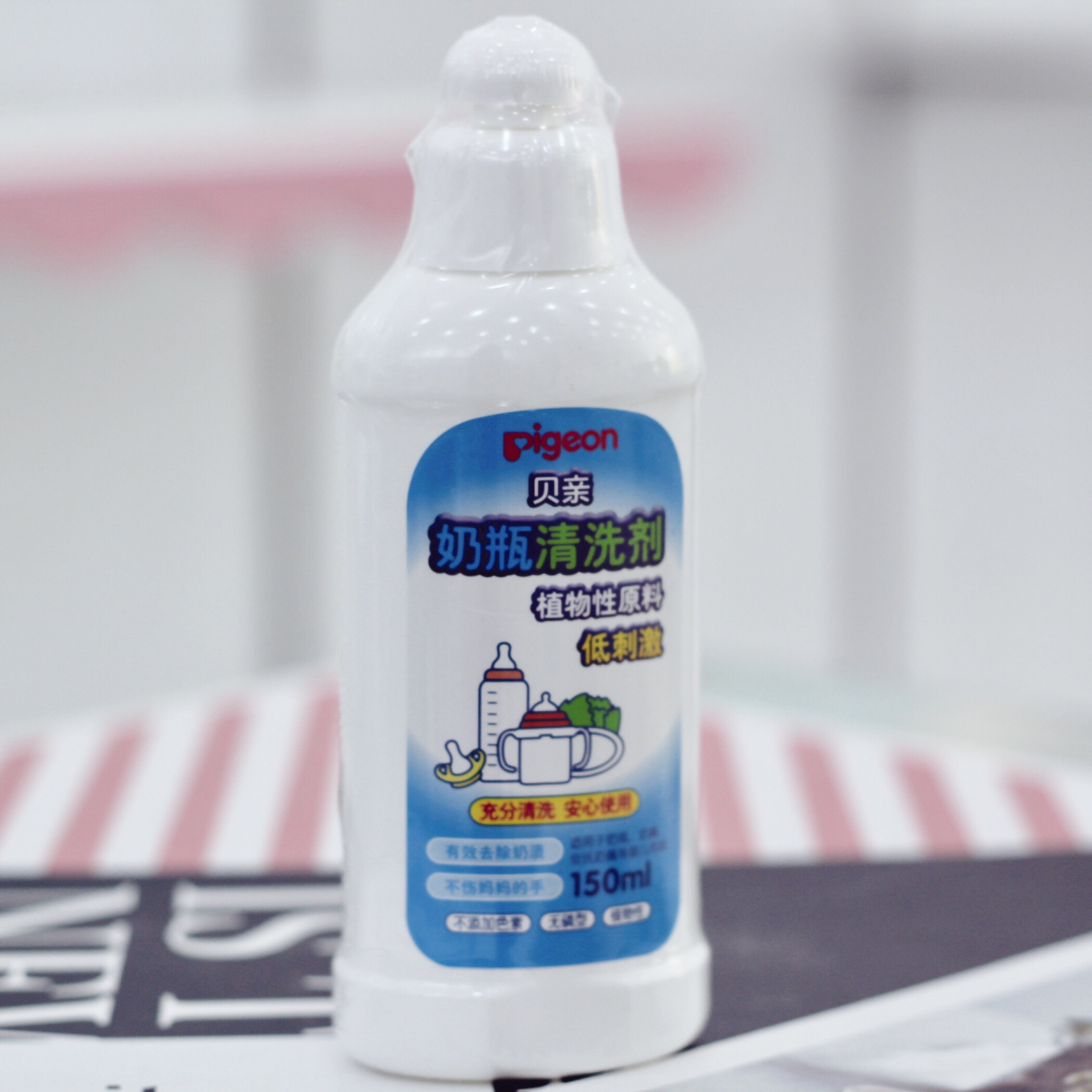 Pigeon bottle cleaning agent, fruit and vegetable cleaning liquid detergent 150ml