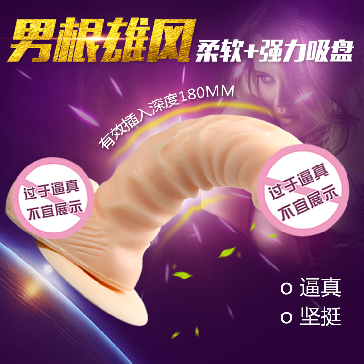 Simulation penis female sucking penis, adult sexual appeal products climax soft big suction cup female masturbation device