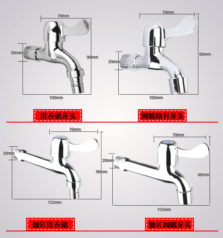 Single automatic washing machine tap faucet mop brass 6 is divided into 4 ceramic valve core faucet