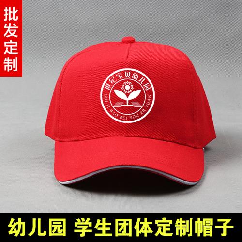 紅色可調節兒童太陽帽棒球帽定做鴨舌帽親子活動帽幼稚園小孩學生帽子印logo