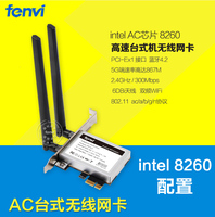 Desktop PCIe wireless network card Intel8260/8265/7260AC Dual Band Bluetooth WiFi receiver