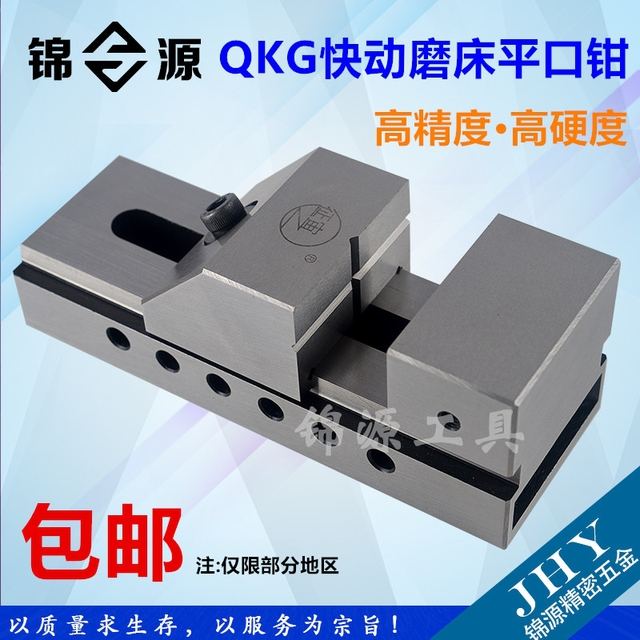 Sliding fast moving type milling machine grinder QKG precision clamp machine with rectangular vise million batch shipping fixture