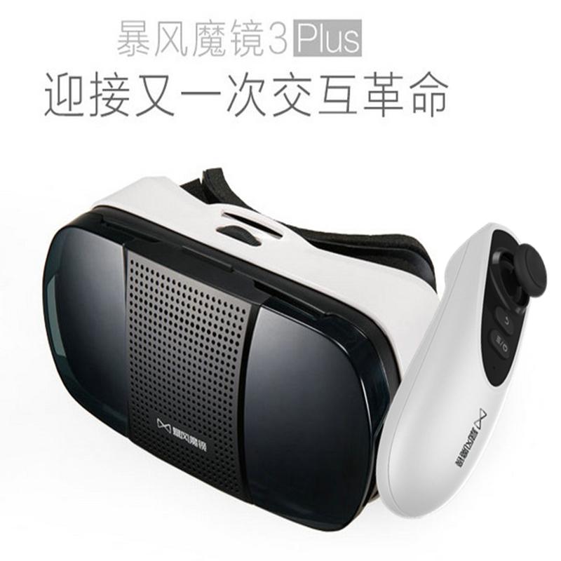 暴风魔镜3PLUSVR眼镜3D智能头盔一体机AR虚拟现实游戏
