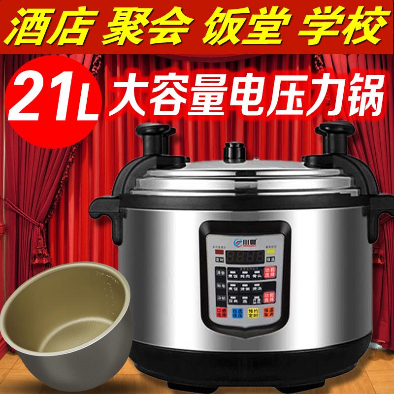 قدرة عالية التجارية الكهربائية طنجرة الضغط طباخ طنجرة ضغط الأرز 21L لتر حفلات الزفاف في فندق المدرسة موعد توقيت الكمبيوتر