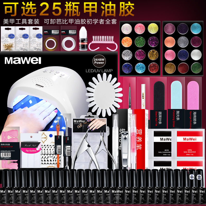 Nail tool kit, a complete set of shop, mini phototherapy machine, beginner quick drying nail polish gel set