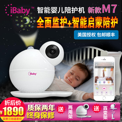 Child Monitor remote baby monitor caregivers crying child monitor iBaby M7