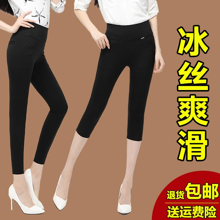 2017新款七分裤夏季薄款九分裤女士高腰黑色外穿打底裤小脚女裤子