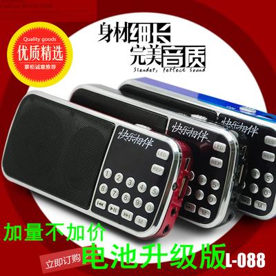 快乐相伴L-088插卡音箱 老人收音机mp3播放器双喇叭低音带手电筒