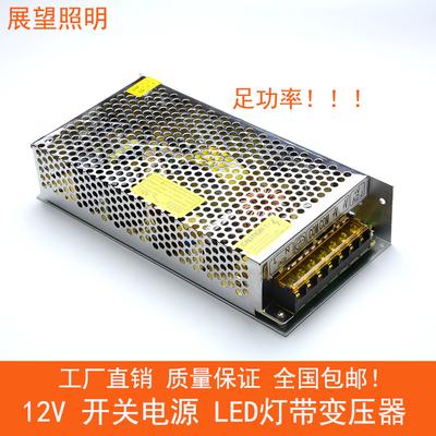 LED灯带开关电源 12V灯条驱动变压器 适配器 镇流器 220V转12V