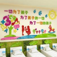 az óvoda falburkoló dekoratív kulturális falak sztereó 墙贴 előkészítőt terem az a matrica alakú matricák.