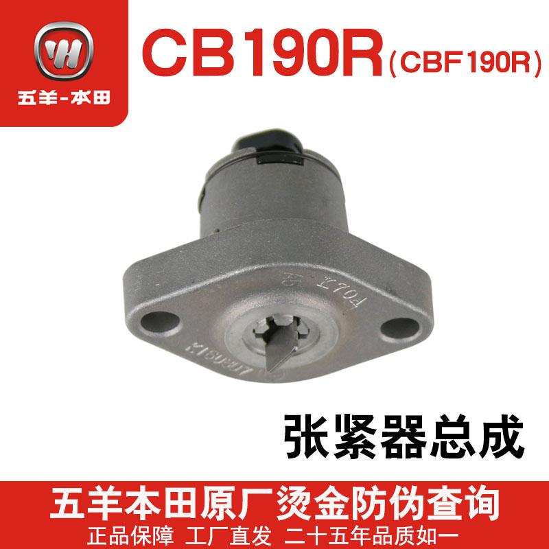 Honda CB190R Burst davanti gli occhi Quando 猛鸷 CB190X è la tensione della Catena, CBF190R Cima della Catena di un dispositivo