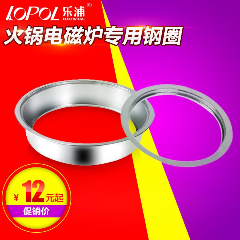 Hot pot cooker embedded flush sink steel square round table Hot pot shop Hot pot supporting stainless steel ring