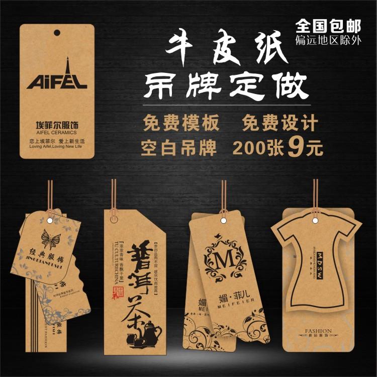 Kraftpapier tag maßgeschneiderte drucken hochwertiger kleidung für Männer und Frauen sind Kleine Schilder - Zertifikat, um leere