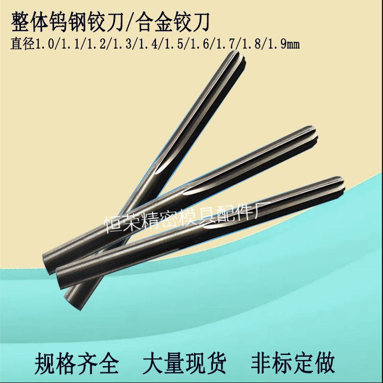 The whole tungsten alloy reamer 1.0-1.9, complete specifications, non-standard custom-made for reaming