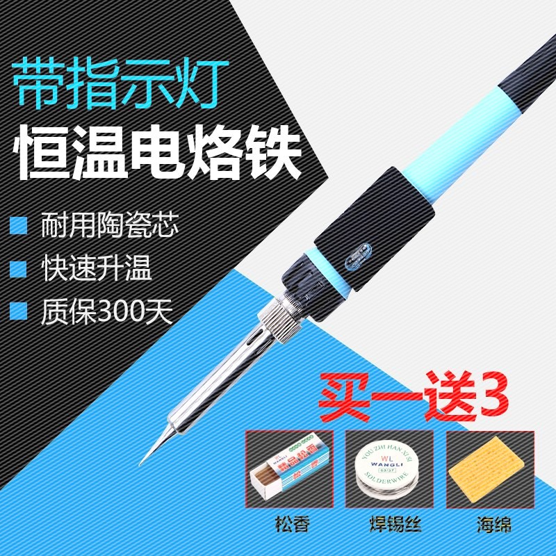 Constant temperature electric iron, Luo Luo iron, tin solder wire, household adjustable welding pen, electronic maintenance welding tools