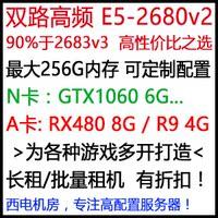 Serveur d'exploitation Location Dual 32 56 Thread 2683 Large mémoire Cloud Rendering Line Fixed IP