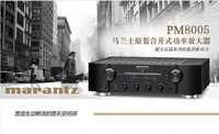 [Marantz/] for UNPROFOR MARANTZ PM8005 HIFI pure stereo power amplifier power amplifier have a fever