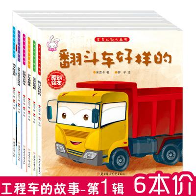 儿童工程车故事书2-3-4-5-6岁宝宝认知探索汽车绘本 图画早教书籍