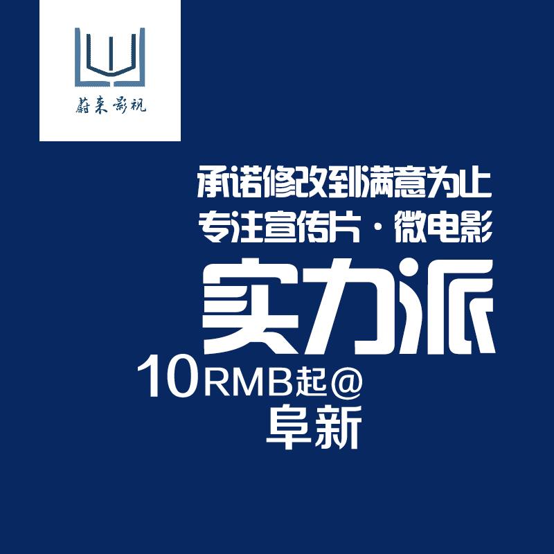 阜新微电影企业vcr宣传片参赛比赛众筹介绍说明视频拍摄编辑制作