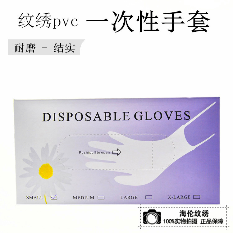 A box of PVC tattoo disposable gloves fingerstall rubber gloves finger sleeve tattoo tattoo eyebrow lip bleaching tool