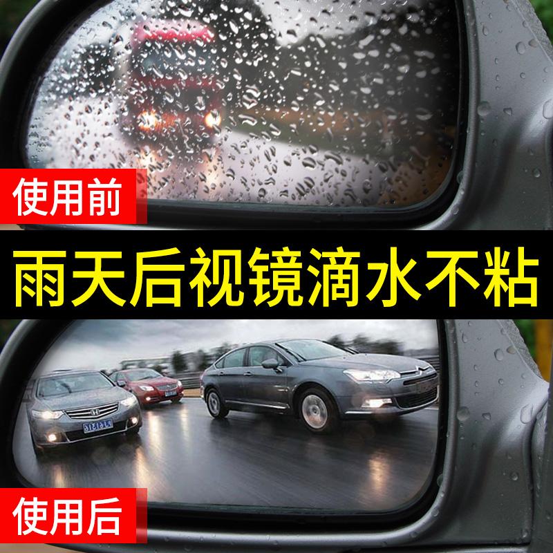 Spray - beschichtung durch REGEN feind Glas abstoßenden rückspiegel Wasser überschwemmungen - regnerischen tag reinigung Nebel