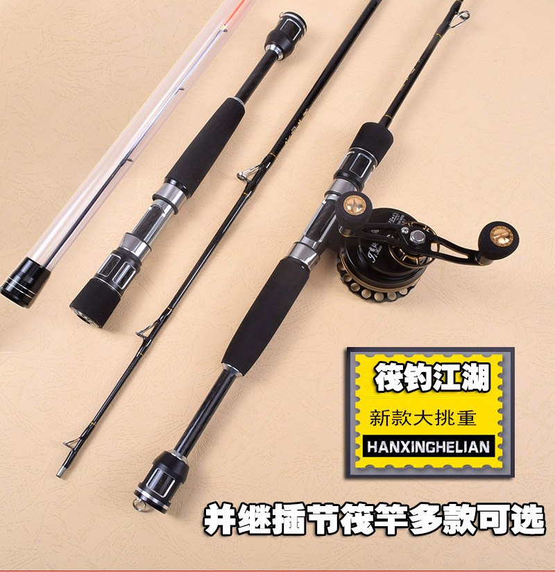 Micro lead soft tailed titanium alloy and insert joint plug in raft, raft, fishing rod and stem suit for rod rod