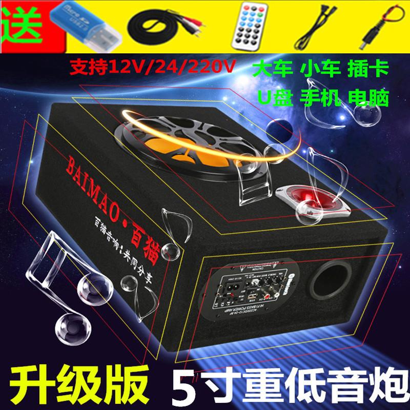 5 pulgadas cuadrado de Bluetooth - Bass Cannon 12V24V sonido de los altavoces de la computadora de uso doméstico de automóviles y motocicletas de 220V