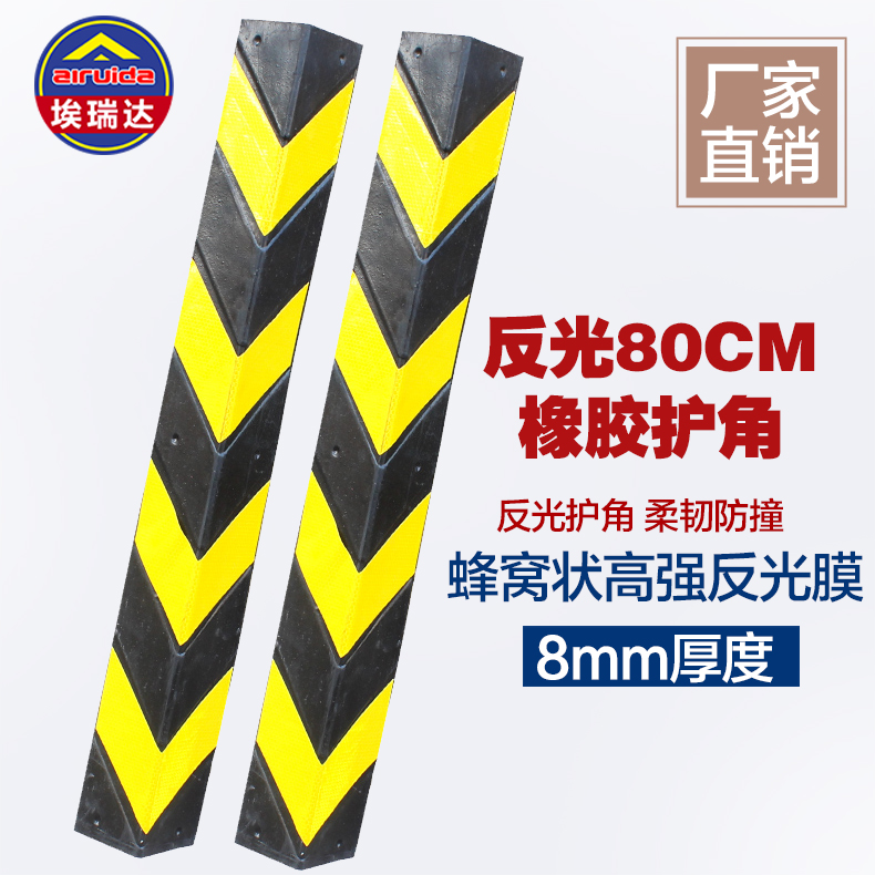 80cm rubber corner corner protector of parking lot bar retaining wall corner reflectors 8mm thick