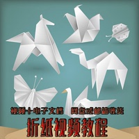 Origami, videos, tutorials, origami, video, origami, video, kids, origami, cloud video