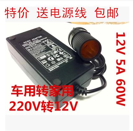 do zasilania pokładowego pojazdu), gospodarstwa domowego gniazdka zapalniczki 220v - 12v konwersji energii.